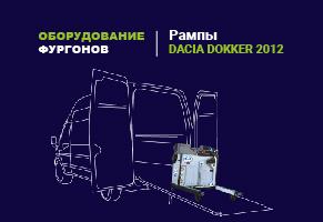 Рампы для Dacia Dokker 2012